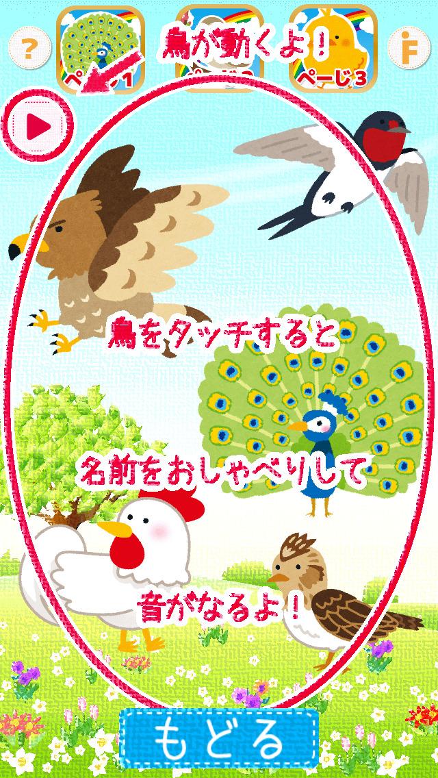とりタッチ-さわって遊んで鳥の名前を覚えよう!のスクリーンショット_1