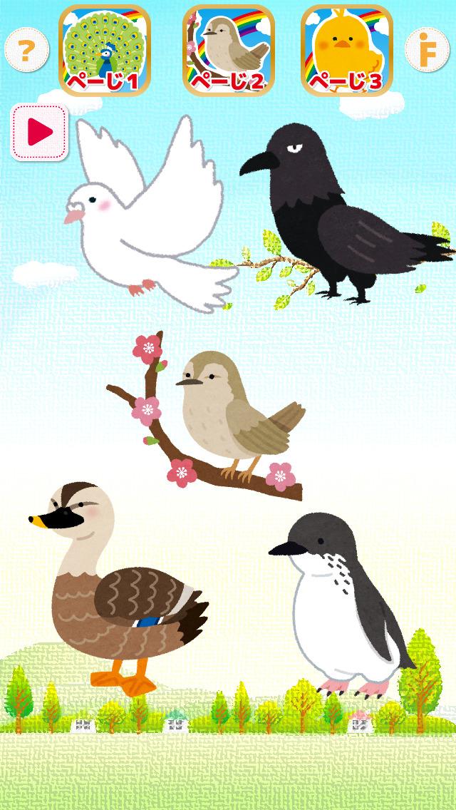 とりタッチ-さわって遊んで鳥の名前を覚えよう!のスクリーンショット_2