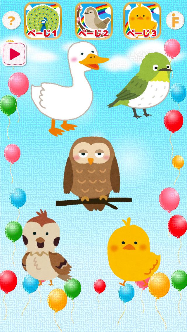 とりタッチ-さわって遊んで鳥の名前を覚えよう!のスクリーンショット_3
