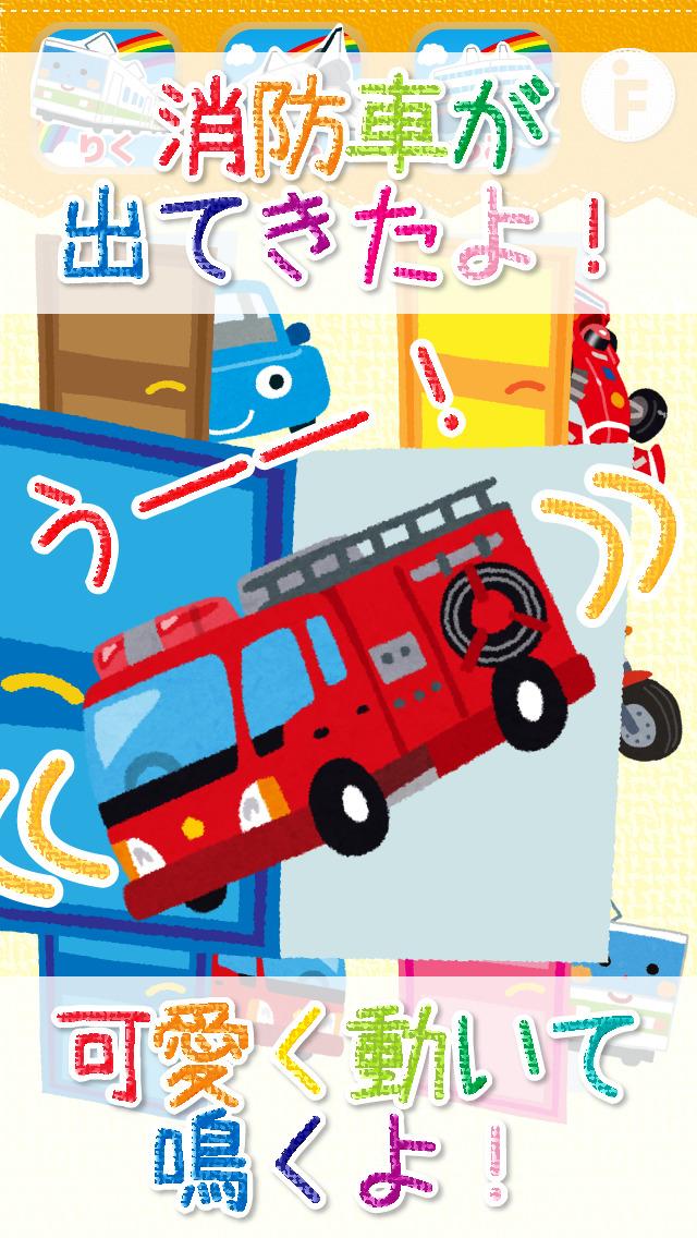 乗り物なあに-タッチと音を楽しむ知育アプリのスクリーンショット_2