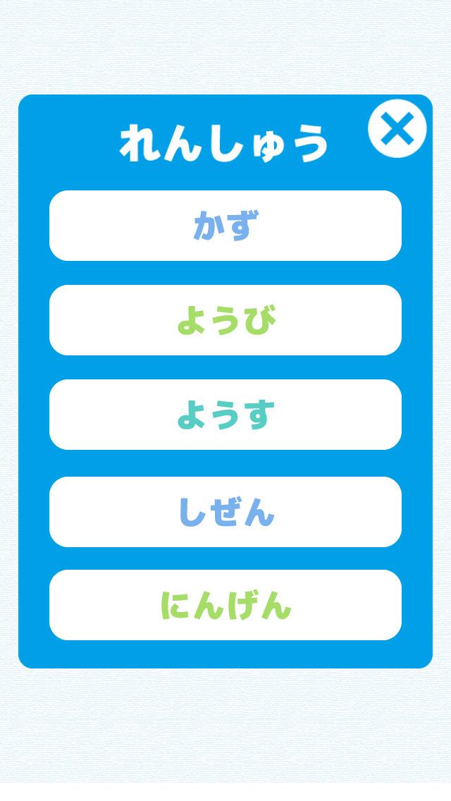 一年生!はじめての漢字の学習(読み)「かんじのトライ」のスクリーンショット_2