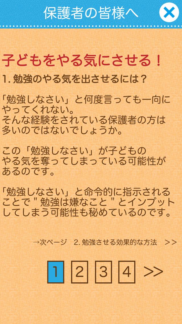 一年生!はじめての漢字の学習(読み)「かんじのトライ」のスクリーンショット_3