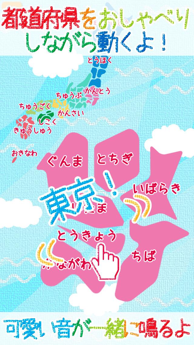はじめての地図タッチ-47都道府県を覚えよう!のスクリーンショット_1