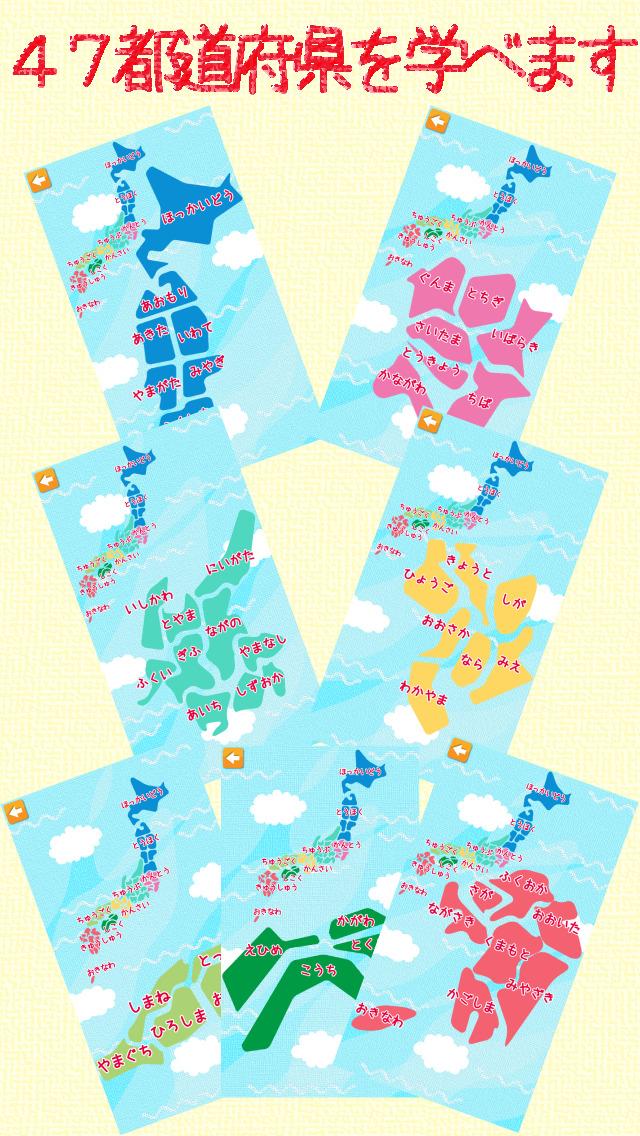 はじめての地図タッチ-47都道府県を覚えよう!のスクリーンショット_2
