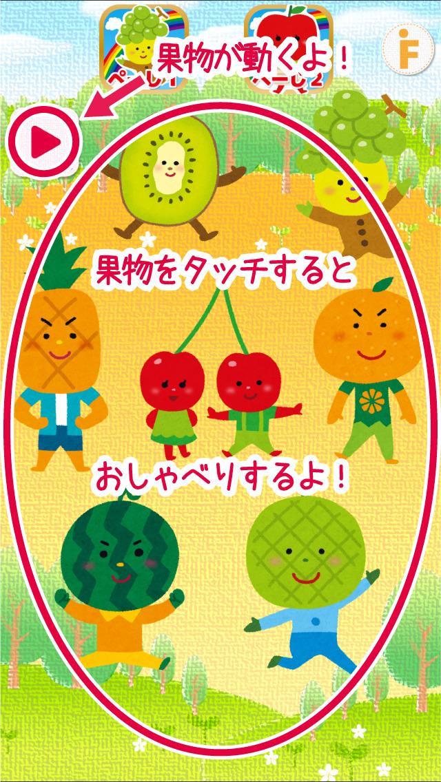 果物タッチ!のスクリーンショット_1