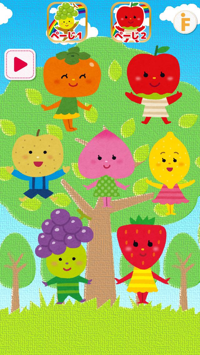 果物タッチ!のスクリーンショット_2