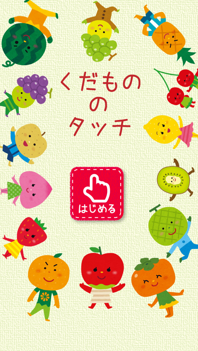 果物タッチ!のスクリーンショット_3