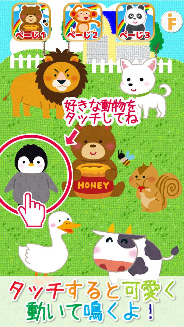 動物タッチ!のスクリーンショット_1