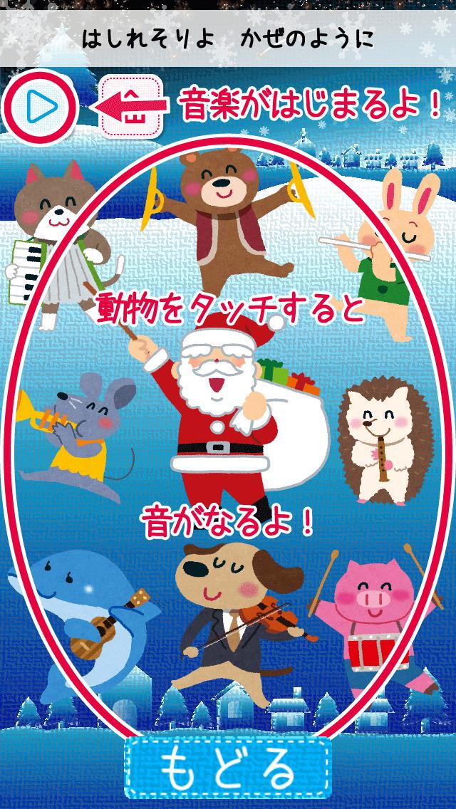 動物の音楽隊!クリスマスバージョンのスクリーンショット_1