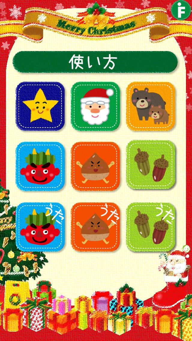 動物の音楽隊!クリスマスバージョンのスクリーンショット_2