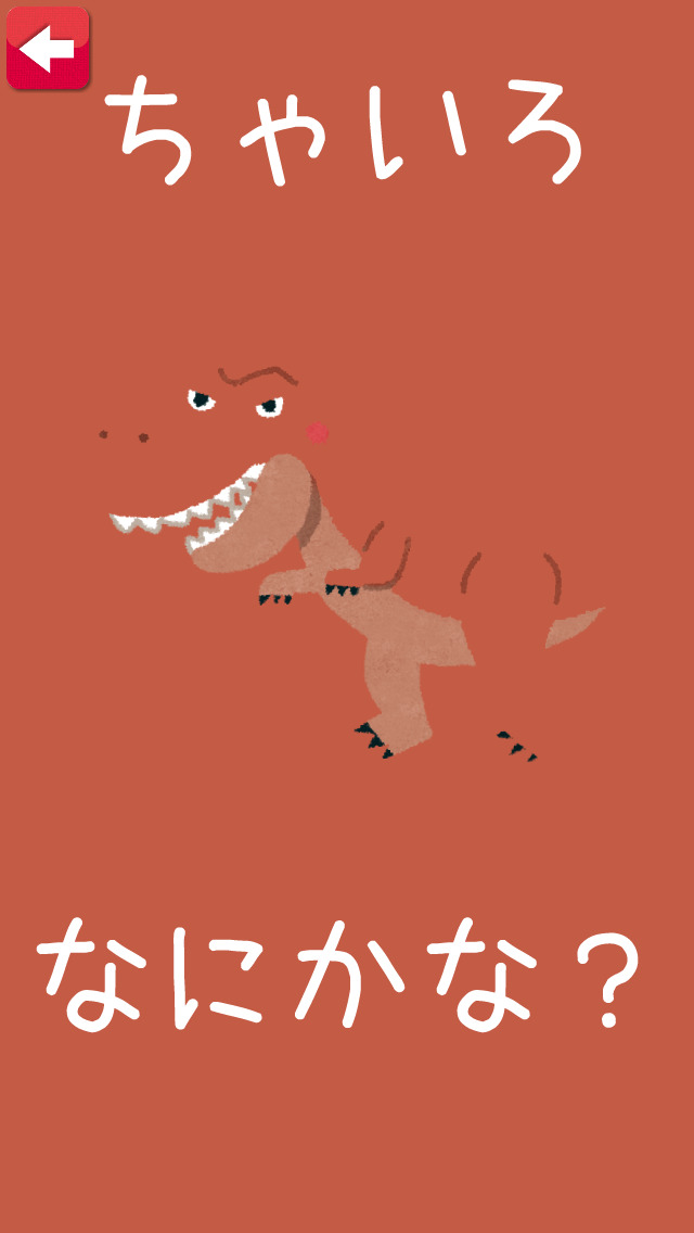 恐竜のかくれんぼ-子ども向け遊べる知育アプリ(無料)のスクリーンショット_1