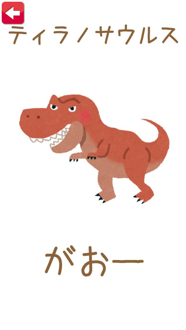 恐竜のかくれんぼ-子ども向け遊べる知育アプリ(無料)のスクリーンショット_2