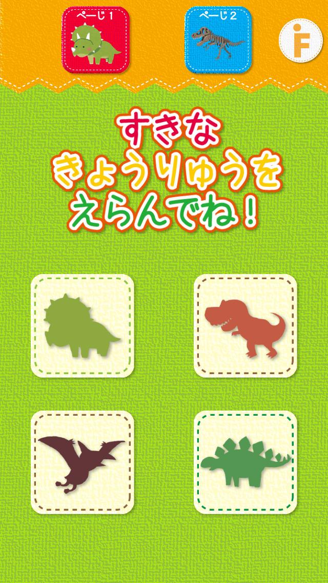 恐竜のかくれんぼ-子ども向け遊べる知育アプリ(無料)のスクリーンショット_3