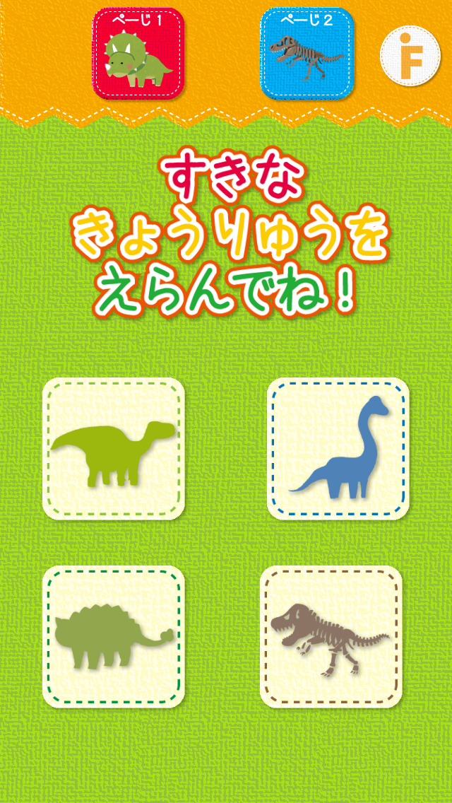恐竜のかくれんぼ-子ども向け遊べる知育アプリ(無料)のスクリーンショット_4