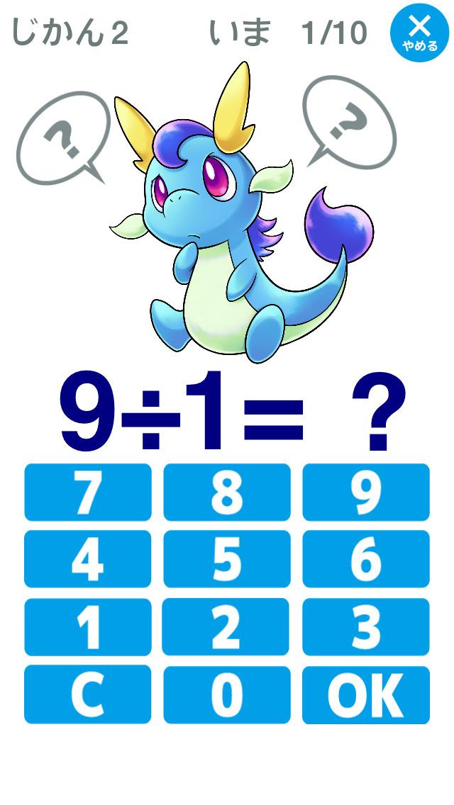わり算のトライ-わり算の学習(小学3年生向け算数)のスクリーンショット_1