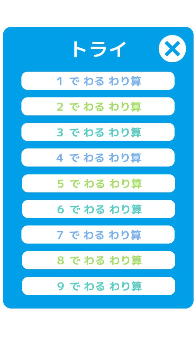 わり算のトライ-わり算の学習(小学3年生向け算数)のスクリーンショット_2