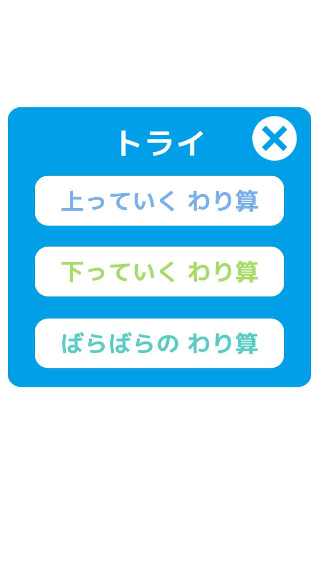 わり算のトライ-わり算の学習(小学3年生向け算数)のスクリーンショット_3