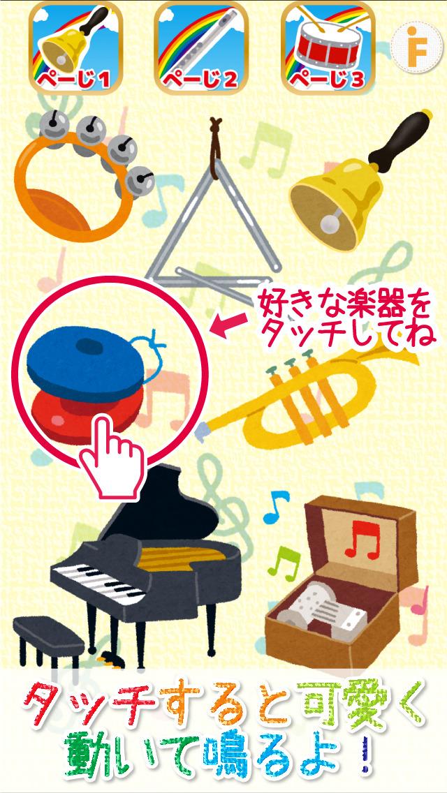 オーケストラタッチ!のスクリーンショット_1