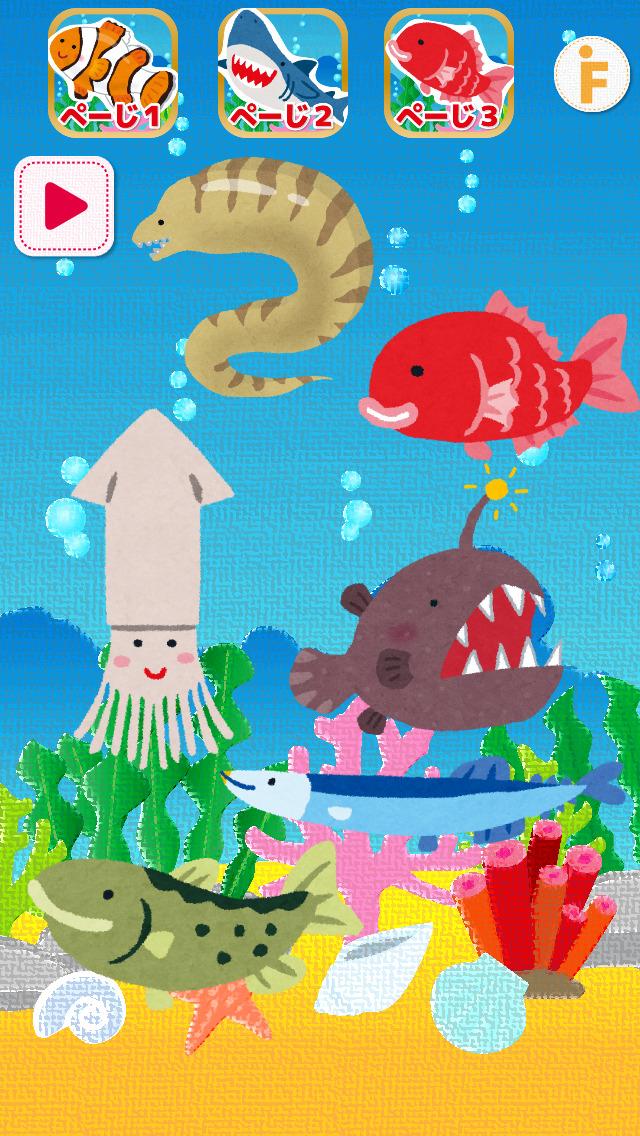 お魚タッチ!のスクリーンショット_3
