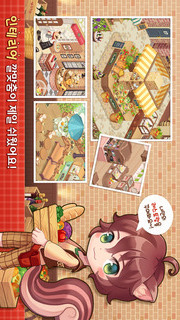 두근두근 레스토랑 for Kakaoのスクリーンショット_5