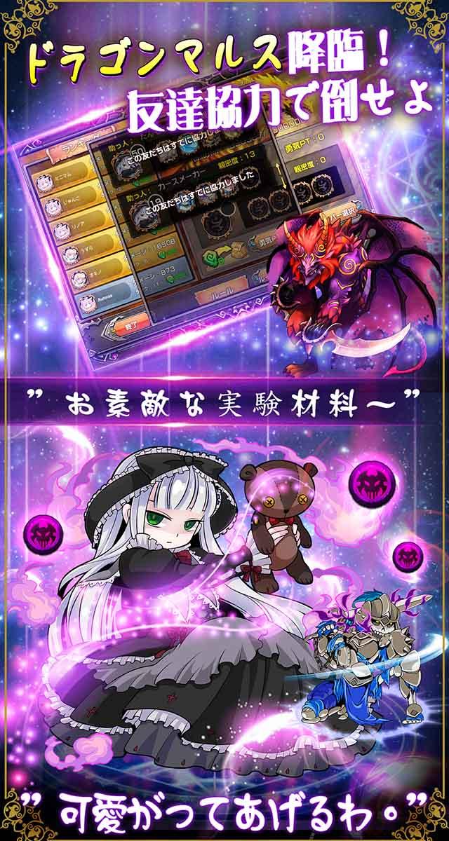 【ありがとう】オルタナマジック-魔女戦記◆超戦略派協力プレーパズルRPGのスクリーンショット_5