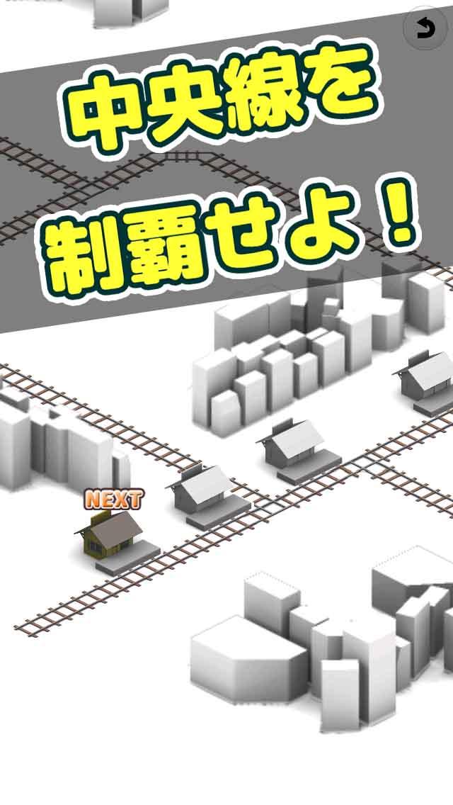 僕は鉄道員 - 中央線を制覇せよ!のスクリーンショット_2