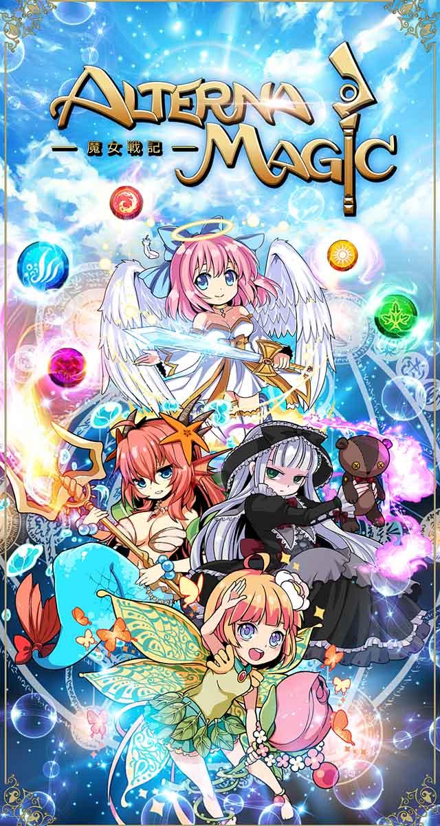 【ありがとう】オルタナマジック-魔女戦記◆超戦略派協力プレーパズルRPGのスクリーンショット_1
