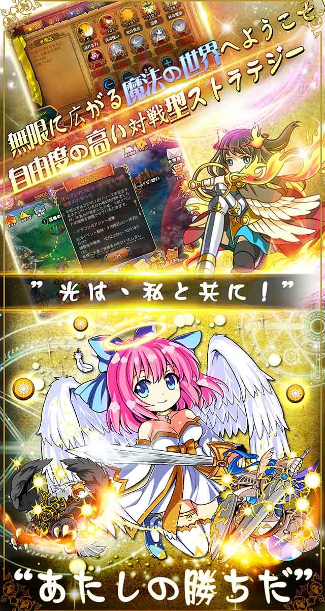 【ありがとう】オルタナマジック-魔女戦記◆超戦略派協力プレーパズルRPGのスクリーンショット_2