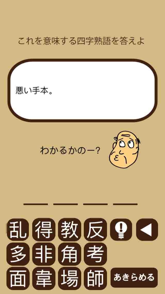 しゃくジイと覚えよう四字熟語のスクリーンショット_2