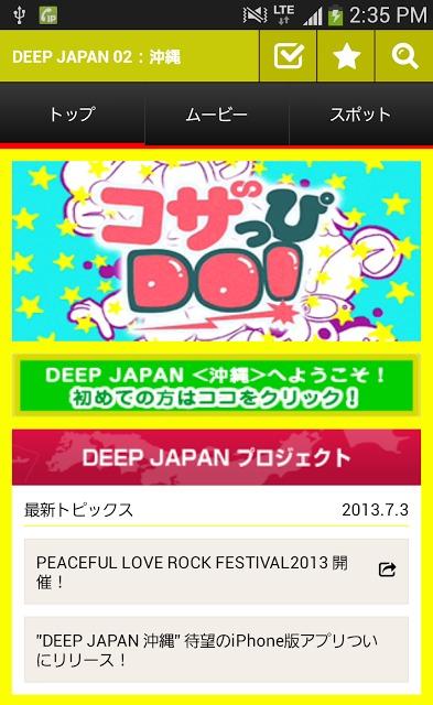 DEEP JAPAN 沖縄のスクリーンショット_1