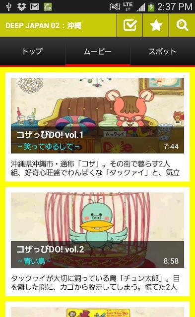 DEEP JAPAN 沖縄のスクリーンショット_2