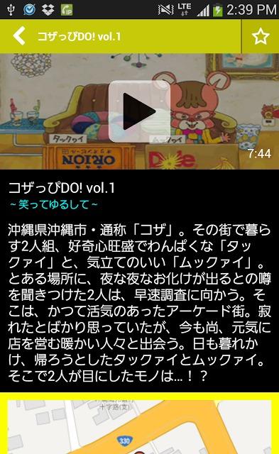 DEEP JAPAN 沖縄のスクリーンショット_3