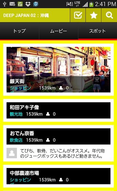 DEEP JAPAN 沖縄のスクリーンショット_4