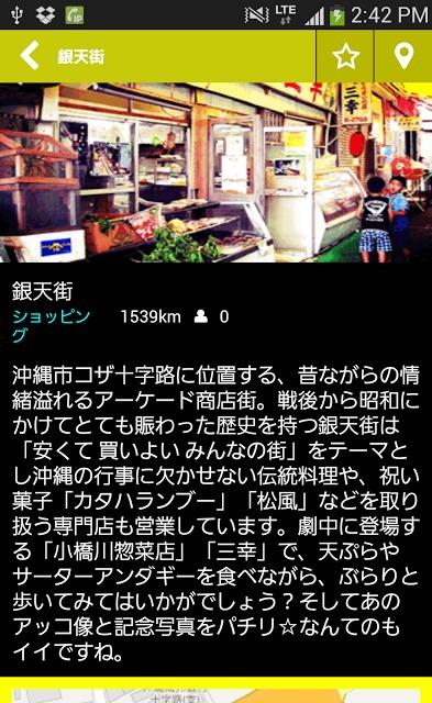 DEEP JAPAN 沖縄のスクリーンショット_5
