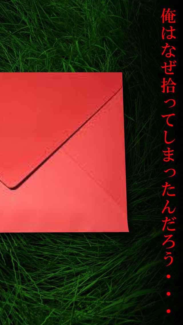 謎解き赤い封筒のスクリーンショット_2