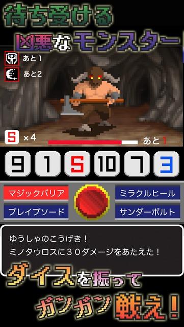 ダイスクエストのスクリーンショット_3
