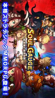 2つの国が大激突!ソウルゲージ「本格ストラテジックMMORPG:オンラインゲーム」のスクリーンショット_1