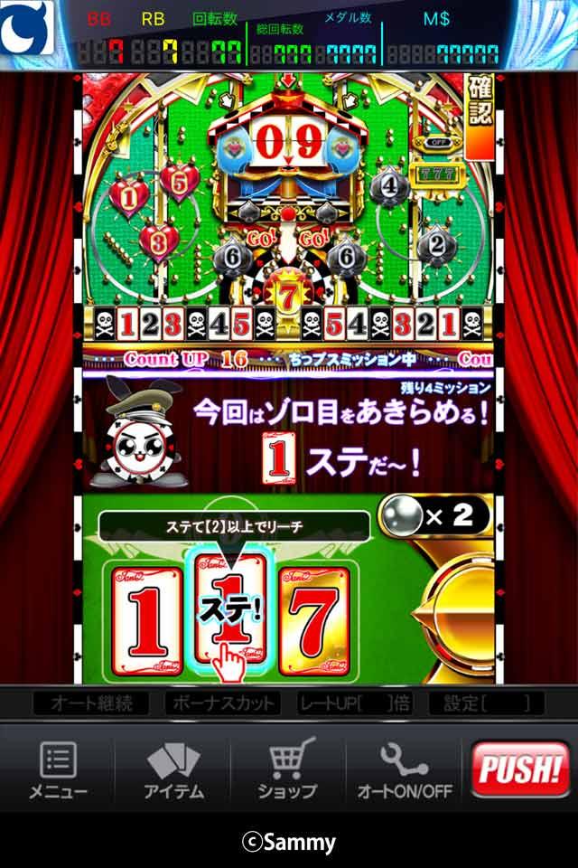 [モバ7]JANQ Count Up 21のスクリーンショット_5