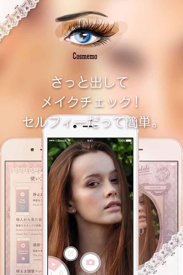 無料セルフィーメモアプリ | コスメモのスクリーンショット_1