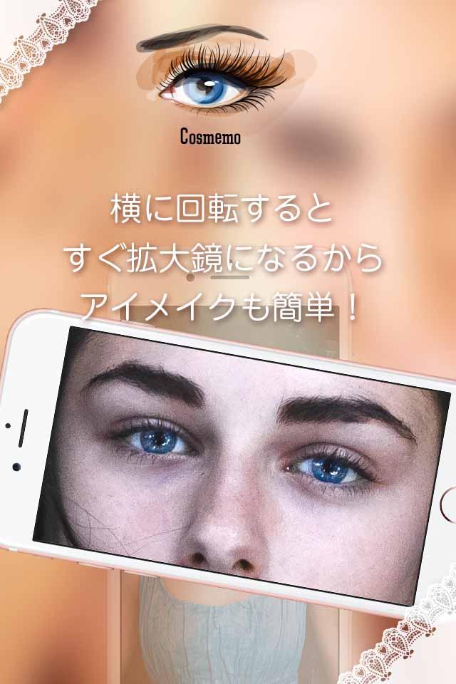 無料セルフィーメモアプリ | コスメモのスクリーンショット_2