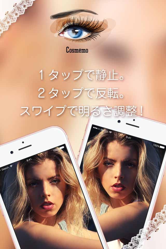 無料セルフィーメモアプリ | コスメモのスクリーンショット_3