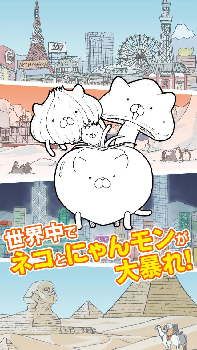 にゃんこモンスターのスクリーンショット_4