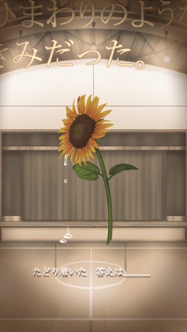 脱出ゲーム 3月に咲く彼女のひまわりのスクリーンショット_4