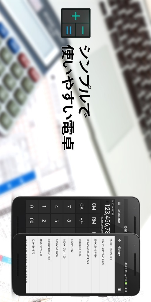 電卓 シンプルで使いやすい無料の計算機アプリのスクリーンショット_1