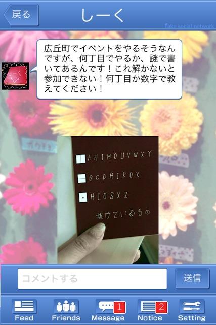13人の謎 - Fake Social Network -のスクリーンショット_2