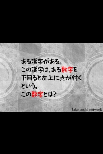 13人の謎 - Fake Social Network -のスクリーンショット_3