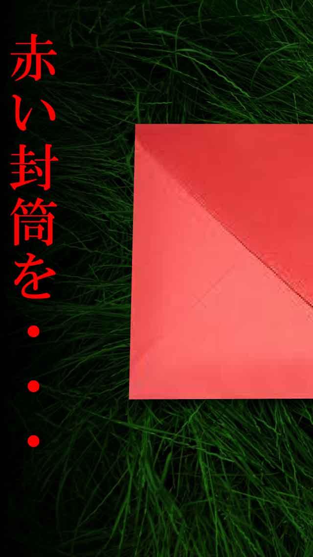 謎解き赤い封筒のスクリーンショット_1