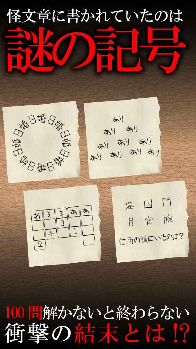 謎解き赤い封筒のスクリーンショット_5