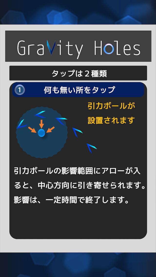 GravityHolesのスクリーンショット_2