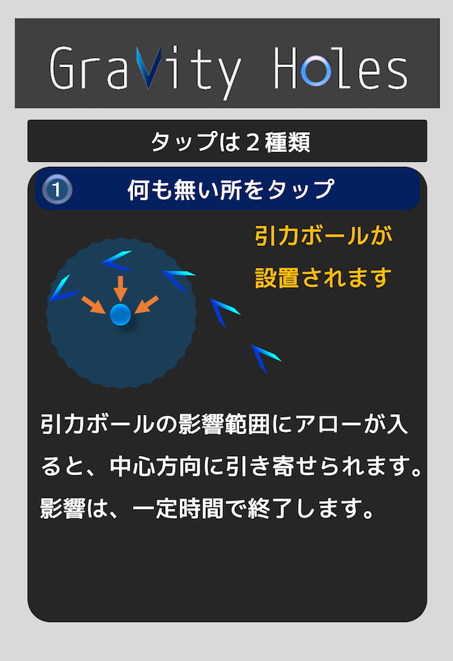GravityHolesのスクリーンショット_3